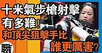 10米氣步槍十環只有0.5毫米!奧運冠軍楊倩和頂尖狙擊手比,誰更厲害?