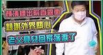顏清標換肝後首露面「生龍活虎」 親謝外界關心|三立新聞網 SETN.com