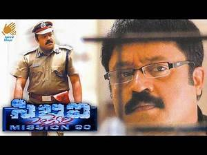 Mission 90 Telugu Movie | Telugu Thriller Action Movie | CBI Crime Film | Suresh Gopi | Sindhu Menon