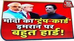Modi का Trump कार्ड Imran पर बहुत हार्ड | Rohit Sardana के साथ देखें Dangal | August 26, 2019