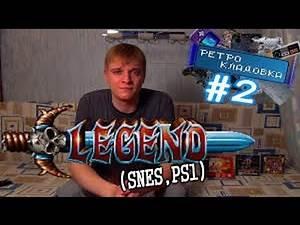 Ретро Кладовка #02 Legend SNES, PS1 эпический Beat'em up