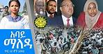 Ethiopia -አባይ ማለዳ January 21, 2020   Abbay Maleda   አባይ ሚዲያ