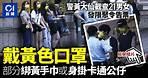 十一國慶 黃大仙21黃口罩男女疑辦大學生活動 遭警發限聚令告票