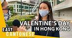 Valentine's Day in Hong Kong 2021   Easy Cantonese 9