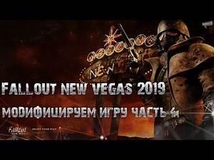 Fallout NV 2019 №4 Моды (Графика).