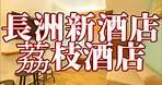 長洲新酒店 荔枝酒店 (Lychee Sunset Hotel Cheung Chau) 渡假屋式酒店 離島 STAYCATION 早餐 BBQ BLOG 電話 鬼 東灣 睇日落日出 $600起