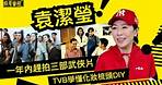 再見伊人•袁潔瑩專訪(訪問第四回)邊城浪子成北上拍片的開荒牛 武俠片熱要一年內在國內拍三部 鹿鼎記遇上周星馳 享受TVB拍劇的年代【威哥會館】第127 回