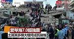 《即時說新聞》愛琴海7.0超強震! 土耳其20多棟大樓垮成瓦礫堆