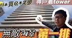 日本買房子|日本不動產投資移民|無敵海景第一排-神戶灘tower|距離車站只要1分鐘|在日本買房投資|巨鼻說房|house Tour|移住日本大阪|日本家庭介紹|日本日常生活|巨鼻爸爸