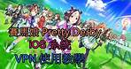 馬娘 漂亮賽馬/賽馬娘 Pretty Derby iOS系統 免費VPN使用教學 【家裡蹲】