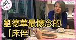 劉德華最懷念的「床伴」,閃婚香港超級富豪,竟一夜白頭近況驚人#蕭紅梅#校園女神