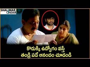 Chandra Mohan, Ravi Krishna || Telugu Movie Scenes || Best Emotional Scenes || Shalimarcinema