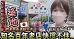 【日本疫情】東京熱們觀光區「築地」多家熟悉日本料理老舖已停業?!曾經排隊等2小時才吃得到的壽司,如今...疫情下無觀光客【築地市場】變得超冷清!|日本旅遊|Kodootv