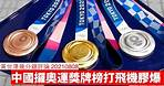 中國攞奧運獎牌榜打飛機自己攞嚟膠 黃世澤幾分鐘評論 20210808