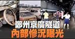 鄭州京廣隧道內部慘況曝光