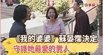《我的婆婆》蘇晏霈決定守護她最愛的男人 期待二季再相見