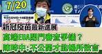7.20.21【指揮中心直播】高端通過EUA審查何時打?48歲以上今起預約打疫苗