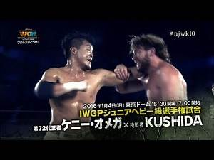 WRESTLE KINGDOM10 KENNY OMEGA vs KUSHIDA PV