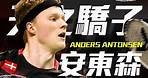 最狂妄的天之驕子?! 安德斯·安東森|Anders Antonsen|羽球選手故事 EP19| twup挺我
