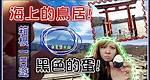 【魚乾】輕鬆愜意的員工旅遊,箱根一日遊!