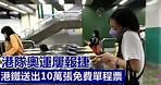 【東京奧運】港隊屢報捷 港鐵送出10萬張免費單程票
