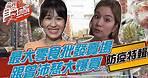 台南最大零食批發賣場 跟著曾沛慈大失血爆買【食尚玩家居家防疫特輯】