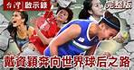 【台灣啟示錄 網路獨播版】20210815 戴資穎奔向世界球后之路|洪培翔