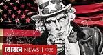 美國大選:結果未如所願 我們該如何釋懷?- BBC News 中文