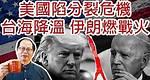 (中文字幕) 特朗普或遭國會彈劾 台海降溫 伊朗戰火燃燒 美國陷入分裂危機