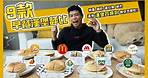 營養師開箱9款早餐漢堡 大家一定都買過900大卡熱量爆棚的漢堡!這樣吃漢堡四原則|營養師Ricky開箱