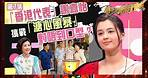 好聲好戲|「香港代表」謝嘉怡挑戰「溏心風暴」對唔到口型?|配音|真人show|汪明荃