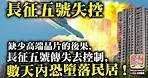 5.5 【長征五號失控】缺少高端晶片的後果,長征五號傳失去控制,數天內恐墮落民居!