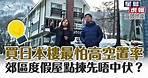 買日本樓最怕高空置率 郊區度假屋點揀先唔中伏?