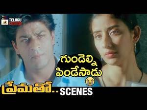Shahrukh Khan BEST EMOTIONAL SCENE | Prematho (Dil Se) Telugu Movie | Manisha Koirala | Preity Zinta