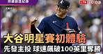 大谷翔平明星賽奪勝投 「二刀流」連兩天寫下罕見紀錄 - 自由電子報影音頻道