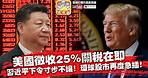 第三節:【中美貿易戰!!】美國徵收25%關稅在即,習近平下令寸步不讓!環球股市再度急插!| 升旗易得道 2019年5月10日