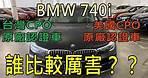 外匯車代購分享:美國CPO原廠認證車跟台灣CPO原廠認證車的車況比較表