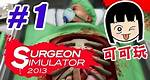 可可玩 【模擬手術2013】- Ep.1 - 換心手術 Heart Transplant - Surgeon Simulator 2013