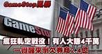 GameStop風暴瘋狂軋空戰役!Reddit有人大賺4千萬 一覺醒來倒欠券商2.4億   台灣新聞 Taiwan 蘋果新聞網