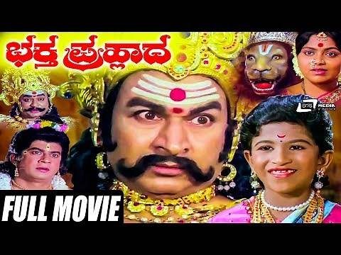 Bhaktha Prahlada-ಭಕ್ತ ಪ್ರಹ್ಲಾದ | Dr.Rajkumar Kannada Full Movies | Puneeth RajKumar | Mythological