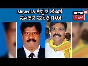 Cabinet Expansion: H Nagesh, R Shankar Speak To News18 Kannada After Taking Oath