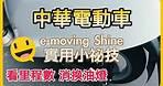 e-moving祕技分享! 中華電動車 Shine如何看里程數 如何消除換油燈號 兩個好用密技分享給大家