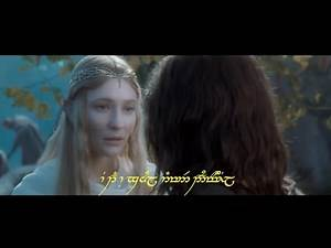 (Tengwar subtitles) The Lord of the Rings: The Fellowship of the Ring [Gifts from Galadriel]