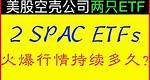 【ENG SUB】这两个SPAC ETF帮你降低踩雷风险 |看高盛说空壳公司还能火多久 |美国股市投资理财攻略 | 哪些优质SPAC股票还在低位? |特斯拉概念股 SBE RMG THCB IPV